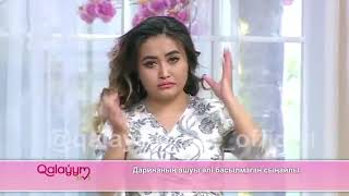 Дарина Асем  төбелес Қалаулым!