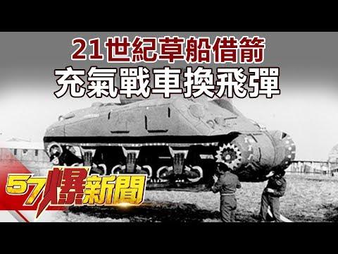 21世紀草船借箭 充氣戰車換飛彈《57爆新聞》精選篇 網路獨播版