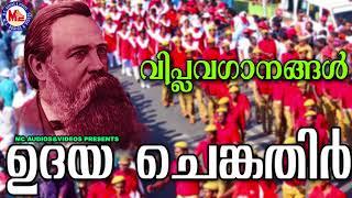 കമ്മ്യൂണിസ്റ്റ് വിപ്ലവഗാനം | ഉദയ ചെങ്കതിർ | Viplavaganangal Malayalam | Best Revolution Song
