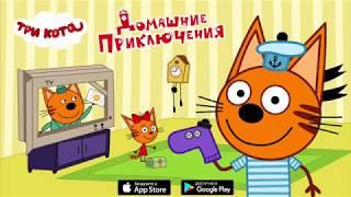 Игра Три Кота: Домашние приключения (5 миссий с дополнением)