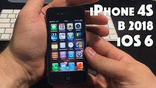 iPhone 4s на iOS 6 в 2018