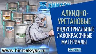 Алкидно-уретановые индустриальные грунт-эмали(, 2016-06-28T11:47:05.000Z)