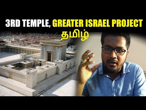 The 3rd Temple | Greater Israel Project | Explained | தமிழ்