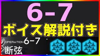 【アークナイツ 】6-7 ボイス解説付き【明日方舟 / Arknights】