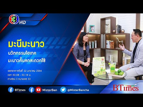 BTimes :  'มะนีมะนาว' นวัตกรรมไฮเทค มะนาวคั้นสดสะดวกใช้