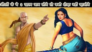 औरतो की ये बातें जान गए तो जिंदगी मे कभी धोखा नही खाओगे ! । Chanakya neeti hindi about men and women