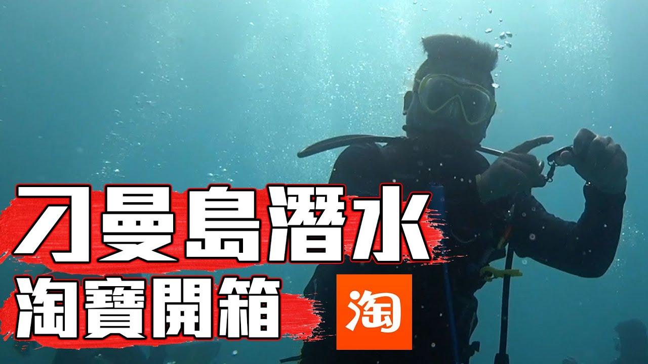 《刁曼島3》Kokee的潛水裝備淘寶開箱【海島系列#25 Tioman】