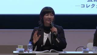 (5/5)【文化庁主催シンポジウム:2019年3月16日】芸術資産をいかに未来に継承発展させるか@国立新美術館