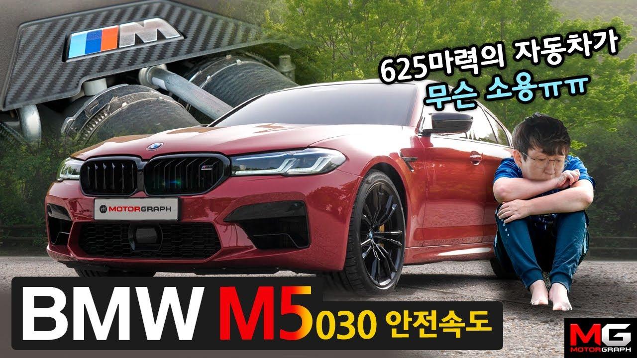BMW M5 컴페티션 시승기….5030 시대에 625마력, 제로백 3.3초가 무슨 소용ㅠㅠ