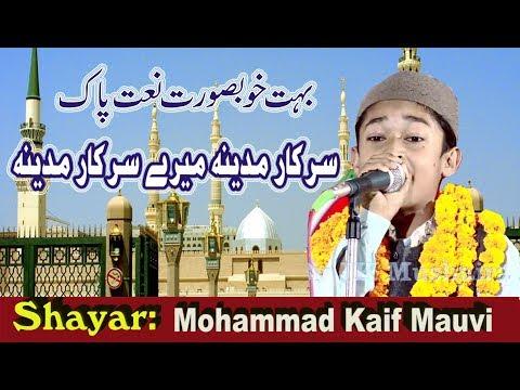 Mohammad Kaif Mauvi Jalsa Jamia Islamia Markazul Uloom Kamhariya Basti 2019