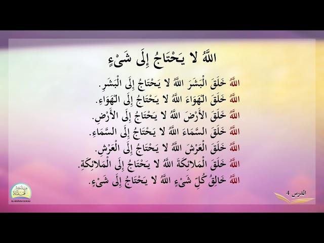 الثقافة الإسلامية الجزء 2 الدرس الرابع - اللَّهُ لا يَحْتَاجُ إِلَى شَىْءٍ