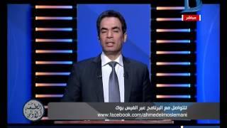 بالفيديو.. أحمد المسلماني: اكتشاف الهيدروجين المعدني ثورة كبرى
