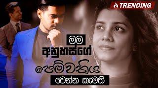 අනුහස්ගේ පෙම්වතිය වෙන්න කැමති | FM Derana Chart Show With Raween Kanishka And Nuwandhika Senarathne
