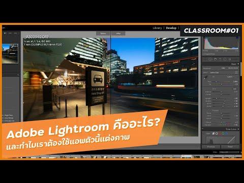 Adobe Lightroom คืออะไร ทำไมเราถึงต้องใช้แอพตัวนี้แต่งภาพล่ะ -  Adobe Lightroom Classic Classroom 01