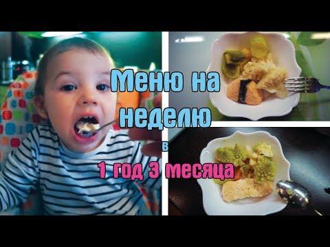 Как кормить ребенка в 1 год и 3 месяца