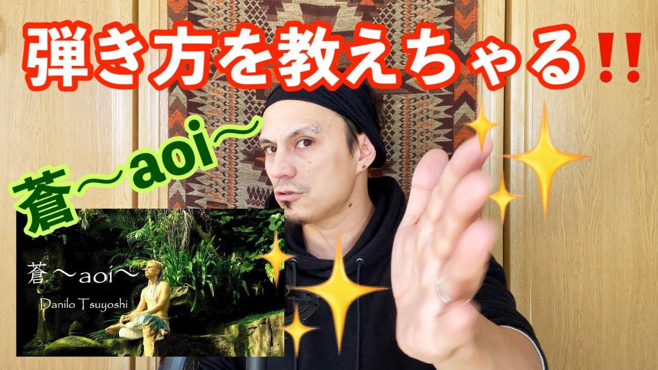 「蒼〜aoi〜」の弾き方を教えます!