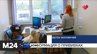 """""""Москва и мир"""": информация о прививках и ситуация с гриппом - Москва 24"""