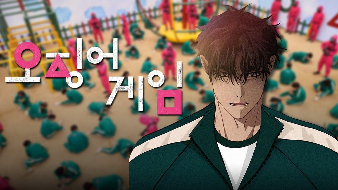 로판 남주 in 오징어게임