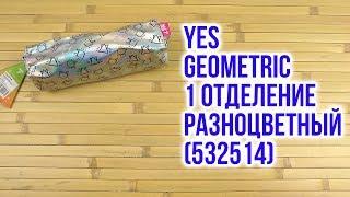 Розпакування Yes Geometric 1 відділення Різнобарвний 532514