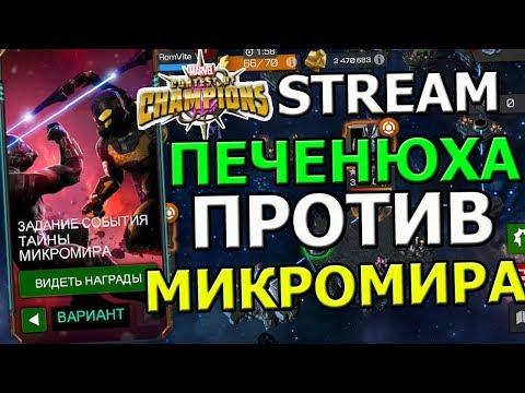 💪[STREAM] 💪ТАЩИМ МИКРОМИР ЗА СУЩЕСТВО💪Marvel : Битва Чемпионов