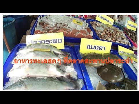 ตลาดสะพานปลาชะอำ อาหารทะเลสดๆ