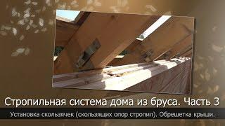 Крыша своими руками. Часть 3//Установка скользячек//Обрешетка крыши//Баннер вместо рубероида