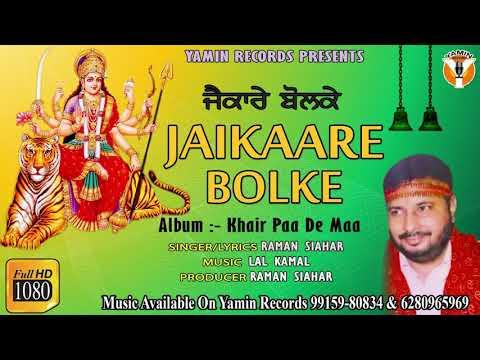 Jaikaare Bolke (Full Bhajan) || Raman Siahar || Yamin Records || New Mata Ke Bhajan 2020