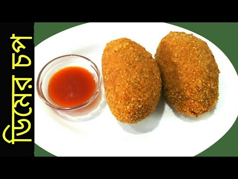 demat chop recipe video Egg Chop Recipe  Egg Devil  Dimer Chop Recipe  Best Evening Snacks