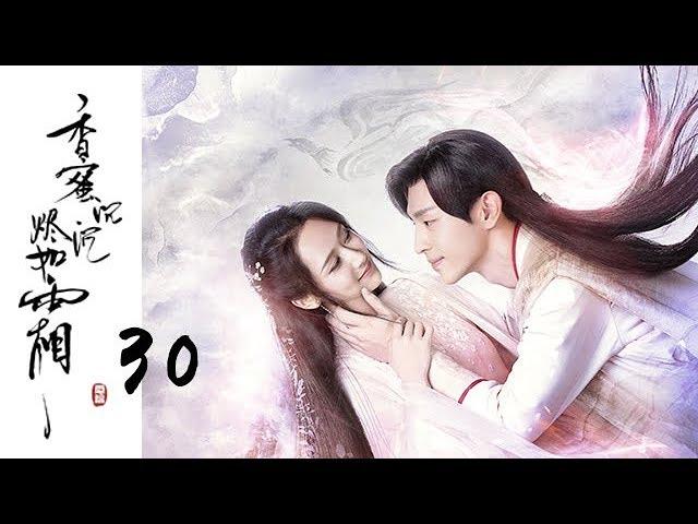 【香蜜沉沉烬如霜】Ashes of Love——30(杨紫、邓伦领衔主演的古装神话剧)