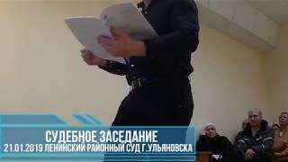 Паспорт СССР. Суд 21 и 22 февраля 2019