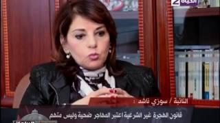 بالفيديو.. برلمانية: لا داعي للتفرقة بين الرجل والمرأة في عقوبة «الزنا»