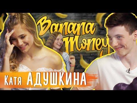 Banana Money #2 Катя Адушкина