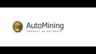 Автоматическая Система Заработка   «AutoMining»:Возможно ли Заработать с Помощью