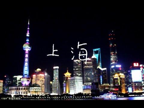 VLOG: Shanghai 上海, China | gotcathy