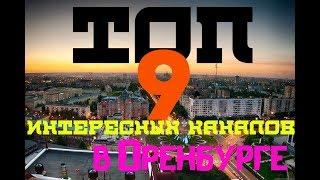 ТОП 9 БЛОГЕРОВ ОРЕНБУРГА