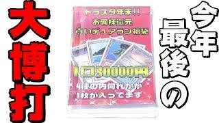 【ヤベェ】今年最後の大博打!!天国or地獄~1口3万円くじ一発勝負!!!!!【MTG】