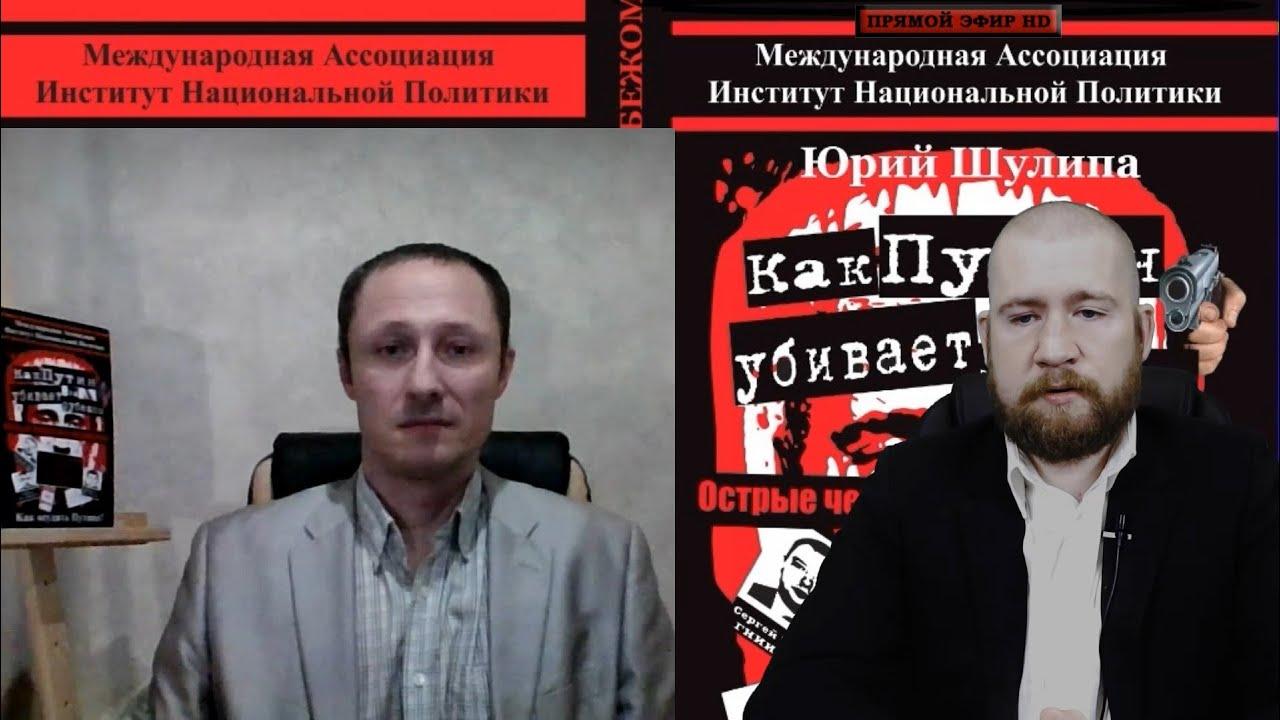 Вышла Монография под авторством Юрия Шулипы от МА «ИНП»: «Как убивает Путин за рубежом»