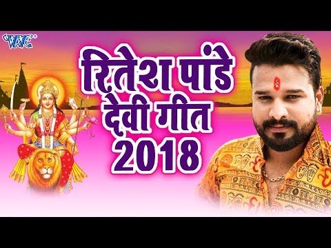 रितेश पांडेय देवी गीत 2018 - Ritesh Pandey - Navratri Special - Video Jukebox - Bhojpuri Devi Geet