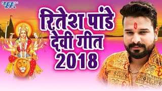 रितेश पांडेय देवी गीत 2018 ritesh pandey navratri special video jukebox bhojpuri devi geet