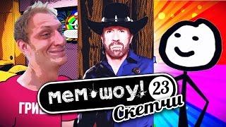 Мем Шоу #23 Чак Норрис Теребонькает (Memes Show episode 23 Chuck Norris Terebonkaet)