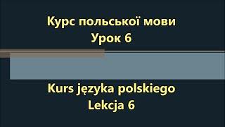 Польська мова. Урок 6 - Читати і писати