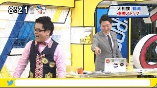 2016年11月24日(木) モーニングCROSS - エンタメCROSS 情熱新聞チェック...
