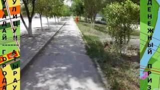 Конкурс | Угадай улицу города Атырау | денежный приз