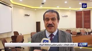 مجلس محافظة الزرقاء يطالب بإعادة النظر في مشروع قانون الإدارة المحلية - (23/2/2020)