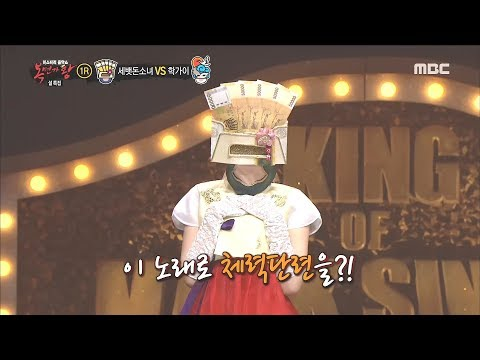 [King of masked singer] 복면가왕 - 'money girl' individual 20180218