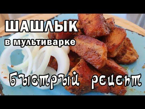 Как приготовить шашлык в мультиварке из свинины