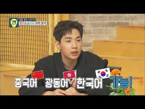【TVPP】Henry(Super Junior) - Full level language skills, 헨리 - 뛰어난 언어 능력 @Oppa Thinking