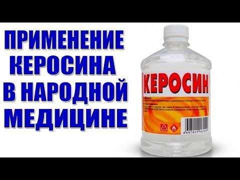 МАГИЧЕСКАЯ ПОЛЬЗА КЕРОСИНА Для Здоровья // ЭТО НАДО ЗНАТЬ!