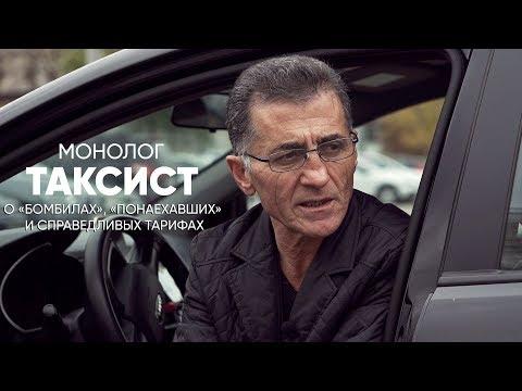 """Монолог таксиста о """"бомбилах"""", """"понаехавших"""" и справедливых тарифах"""
