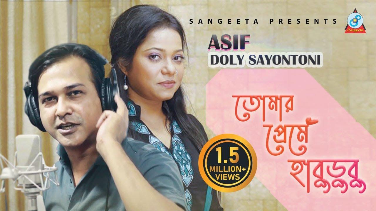 Ami Tomar Preme - Asif & Doli Shayontoni  | Sangeeta